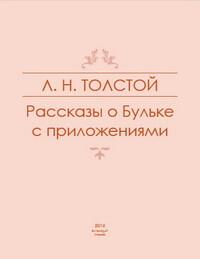 Лев Толстой. Рассказы о Бульке